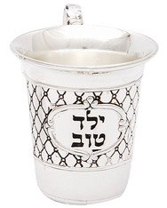 Kiddush Cup | Child cup 'yeled tov' | 5.5cm