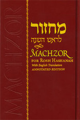 Machzor | Chabad Annotated with English translation | Rosh Hashana | Full size
