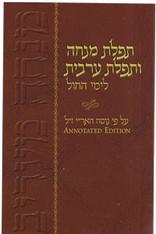 Mincha Umaariv | Annotated Hebrew