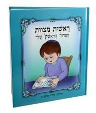 My First Siddur Book, For Boy