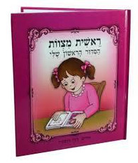 My First Siddur Book, For Girl
