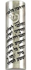 Car Mezuzah | Nickel Travellers Prayer | 6cm
