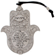 Nickel Hamsa, Hebrew Home Blessing