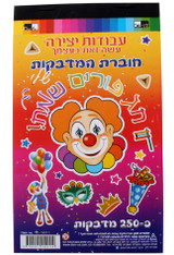 Paper Notebook Of 250 Purim Stickers