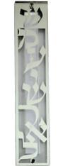 Mezuzah Case | Perspex Metal Plate- Shma Israel | 12cm