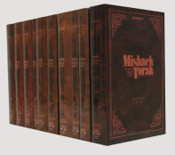 Rambam Hebrew/ English | 18 vols.