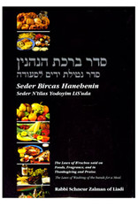 Seder Birchas Hanehenin with English Translation