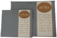 Talit- Tefilin Set L*Antoni 28*35cm- Gray Birk*At Cohanim