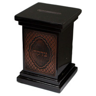 Tzedakah Box | Dark Brown With Pu