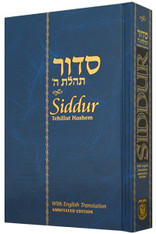 Siddur | Chabad | Annotated English | Large