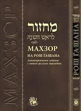 Russian | Machzor | Chabad | Rosh Hashanah