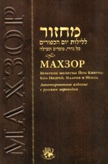 Russian | Machzor For Yom Kippur Evenings