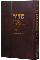 Siddur | Chabad | Annotated Hebrew | Ex Large