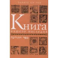 Russian | The Book Of Our Heritage - Sefer Hatodaa By Eliyahu Kitov