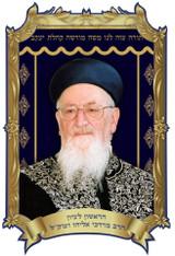 3d Poster | Rabbi Mordechai Eliyahu | 35*50 Cm