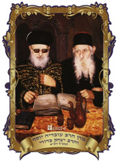 3d Poster | Rabbi Ovadia & Rabbi Kaduri | 35*50 Cm