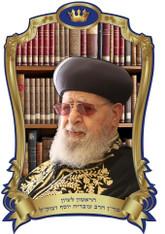 3d Poster | Rabbi Ovadia | 35*50 Cm