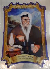 3d Poster | Baba Sali | 35*50 Cm