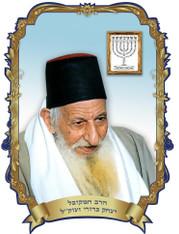 3d Poster | Rabbi Kaduri | 35*50 Cm