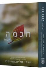 Chochmah Yomit | 1 | Compact