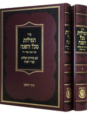 Seder Tefillos Mikol Hashanah | Siddur Im Dach | 2 Volumes