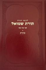 Torat Shmuel - 5628