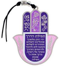 Hamsa Metal Colorful   Travellers Prayer   9.5x7cm