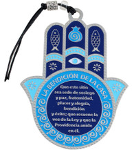 Hamsa Metal Colorful | Spanish Travellers Prayer | 9.5x13cm