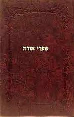Shaarei Orah | שערי אורה