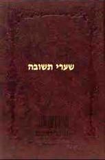 Shaarei Teshuva | שערי תשובה