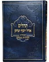 Tehilim Tehilos Menachem | 4