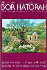 B'or Hatorah Journal | 16