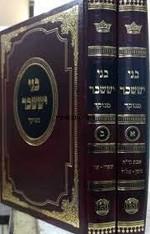 Bnei Yisaschar Menukad | 2 Vols.
