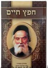 Chofetz Chaim