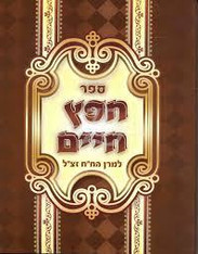 Chofetz Chaim | Pocket