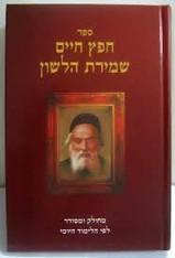 Chofetz Chaim Ushmirash Halashon | 2 Vols.