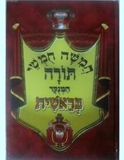 Chumash B'er Shmuel | Bereishis