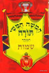 Chumash B'er Shmuel | Shemos