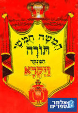 Chumash B'er Shmuel | Vayikra