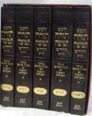Chumash Torah Temimo | Small | 5 Vols.