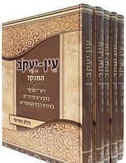 Ein Yaakov Tzivoni | 5 Vols.