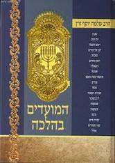Hamoadim B'halocho | 2 vols.
