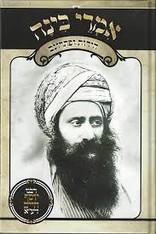 Imrei Binah Ben Ish Chai