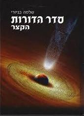 Seder Hadoros Hakotzer