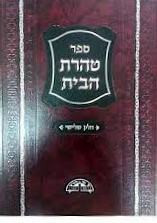 Taharas Habayis Horav Ovadya | 3 Vols.