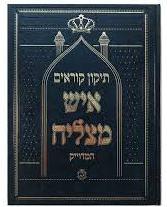 Tikun Ish Matzliach | Large