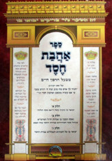 Ahavas Chesed Menukad
