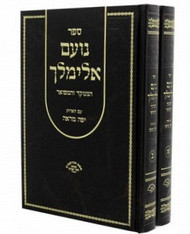 Noam Elimelech | Large, 2 Vols.