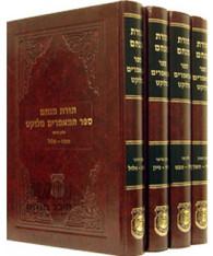 Sefer Hamaamorim Melukat - ספר הארים וקט ד חקים