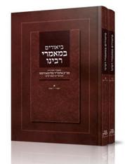 Biurim b'Maamorei Rabeinu - ביאורים במאמרי רבינו - ביאור על 31 מאמרי הרבי, סט 2 חלקים